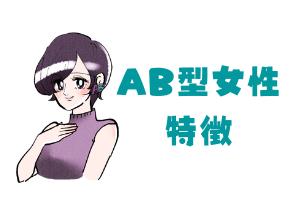 AB型女性の基本性格