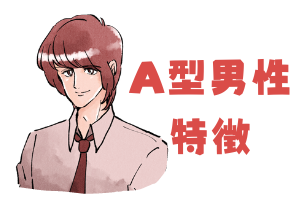 A型男男性の基本性格
