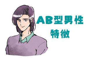 AB型男性の基本性格