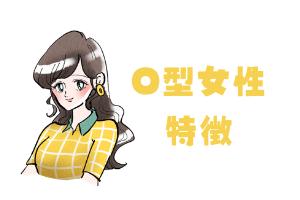 O型女性の基本性格