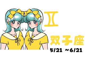 双子座のイラスト