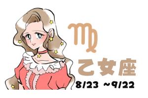 乙女座のイラスト