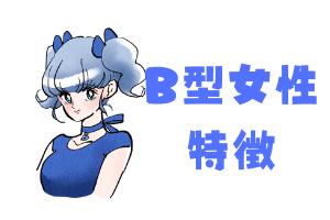 B型女性の基本性格