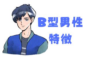 B型男性の基本性格