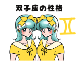 双子座の性格