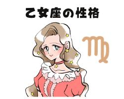 乙女座の性格