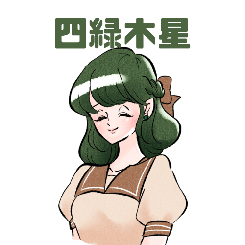 四緑木星のイラスト