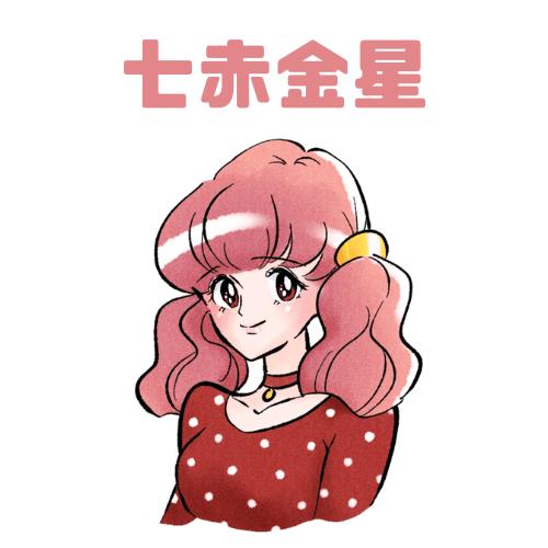 七赤金星のイラスト
