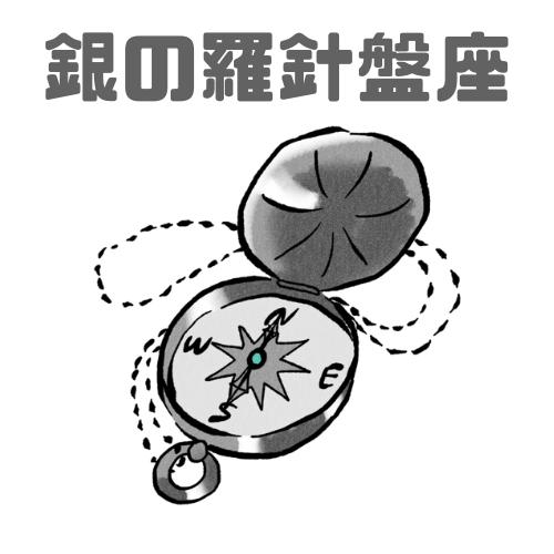 銀の羅針盤のイラスト