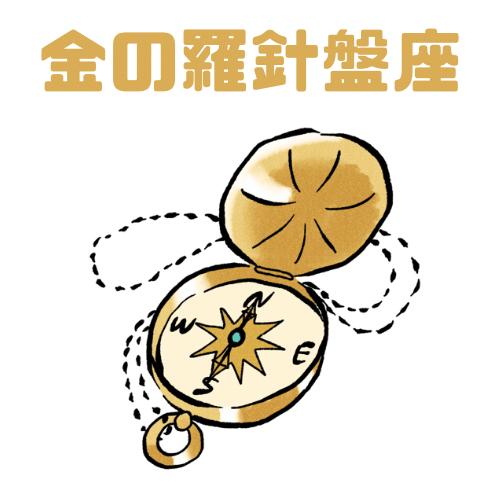 金の羅針盤のイラスト