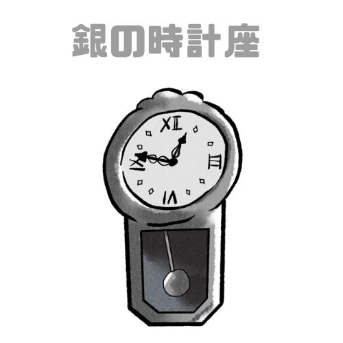 銀の時計座