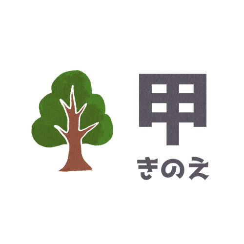 甲(きのえ)