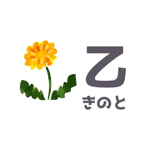 乙(きのと)
