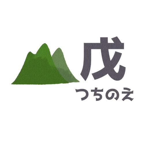 戊(つちのえ)