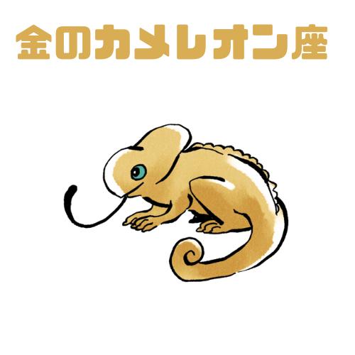 金のカメレオン