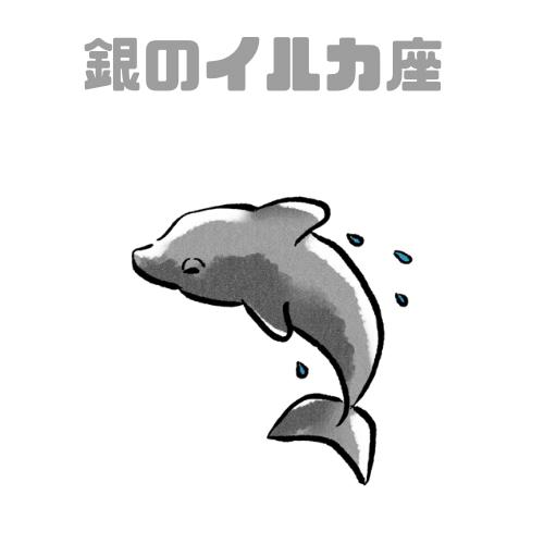 銀のイルカ