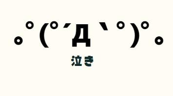 「泣き」顔文字