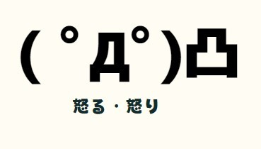 怒りの顔文字(ファックユー)