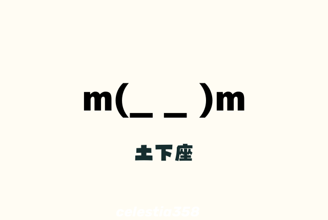 土下座の顔文字