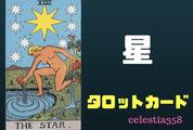 【タロット】星の正位置・逆位置の意味について解説!