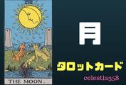 【タロット】月の正位置・逆位置の意味について解説!