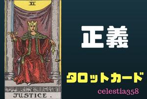 【タロット】正義の正位置・逆位置の意味について解説!