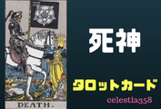【タロット】死神の正位置・逆位置の意味について解説!