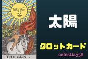 【タロット】太陽の正位置・逆位置の意味について解説!