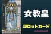 【タロット】女教皇の正位置・逆位置の意味について解説!