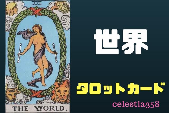【タロット】世界の正位置・逆位置の意味について解説!