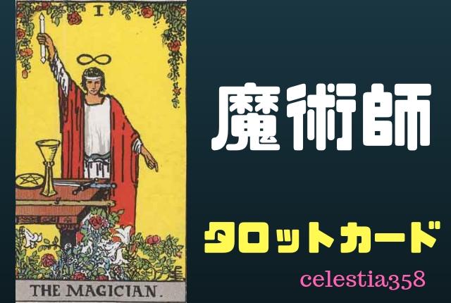 【タロット】魔術師の正位置・逆位置の意味について解説!