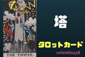 【タロット】塔の正位置・逆位置の意味について解説!