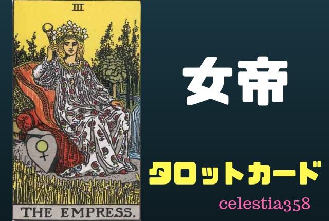 【タロット】女帝の正位置・逆位置の意味について解説!