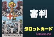 【タロット】審判の正位置・逆位置の意味について解説!