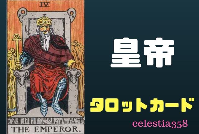 【タロット】皇帝の正位置・逆位置の意味について解説!