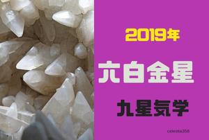 【2019年】六白金星の年運・月運を解説します