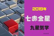 【九星気学】2019年の七赤金星の運勢は?七赤金星の 恋愛/仕事/お金