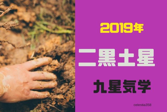 【九星気学】2019年の二黒土星の運勢は?二黒土星の 恋愛/仕事/お金