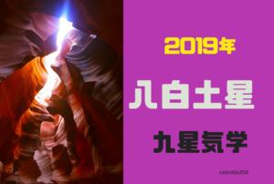 【2019年】八白土星の年運・月運を解説します