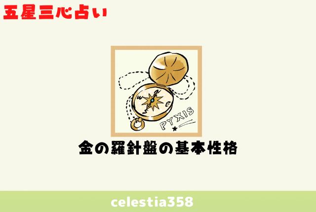 【五星三心占い】金の羅針盤の性格・仕事・恋愛・相性