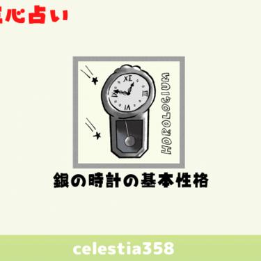 銀の時計の性格・仕事・恋愛・相性について解説【五星三心占い】