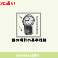 【五星三心占い】銀の時計の性格・仕事・恋愛・相性
