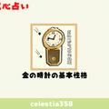 【五星三心占い】金の時計の性格・仕事・恋愛・相性