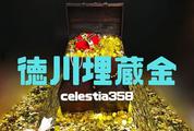 徳川埋蔵金は見つかった?存在しない?隠された徳川財宝の都市伝説に迫る!