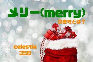 メリークリスマスの「メリー(merry)」の意味とは?