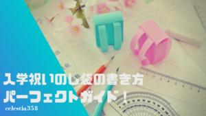 入学祝いのし袋の書き方パーフェクトガイド!【表書き/金額/お札の向き/入れ方】