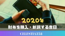2020年(令和2年)財布はいつ変える・使い始めると金運がUPするのか?