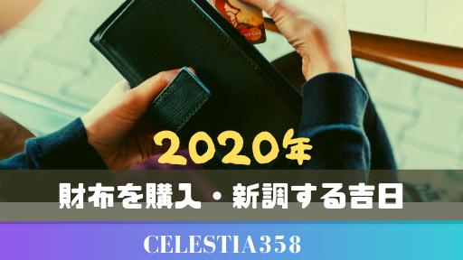 お 財布 おろす 日 2020