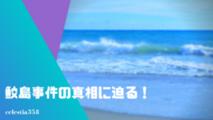 鮫島事件の真相に迫る!2chで生まれた事件の真実を考察する