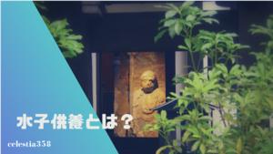 沖縄水子供養のやり方・方法と意味についてご紹介